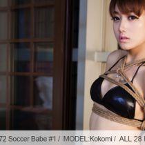 No.00472 Soccer Babe #1 [28Pics] 美しいビキニサッカー·ベイビーはサッカーの靴下とパンストカバコを着用。開始時後高手小手縛りです