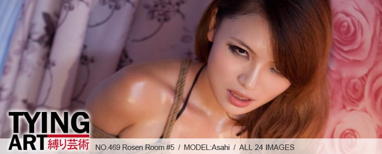 No.00469 Rosen Room #5 また胡座縛りをこのビキニの子にできだな、緊縛しもよくこれをすきだな。