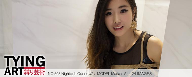No.00508 Nightclub Queen #2 [24Pics] あなたのための束縛状態ナイトクラブ女王ダンス。乳房縛り