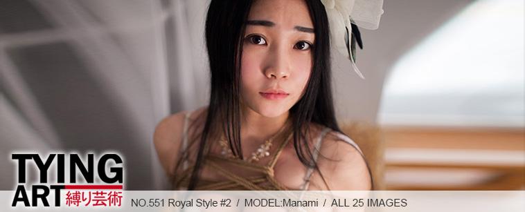 No.00551 Royal Style #2 彼女の柔軟性はほんとにいい、緊縛に似合うかも知れない。後高手小手縛りは良いでしょうか?