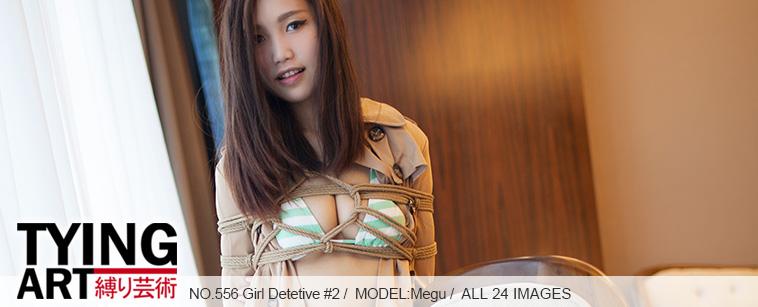 No.00556 Girl Detetive #2 [24Pics] 少女は偵察して逮捕させられます、逆さ海老縛り。