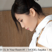 No.00281 OL In Your Room #1 OLがあなたの部屋で着衣緊縛調教中