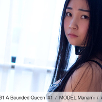 No.00461 A Bounded Queen #1 フェティッシュ女王様今度は縛られた、彼女が菱縄縛りで選んだ。